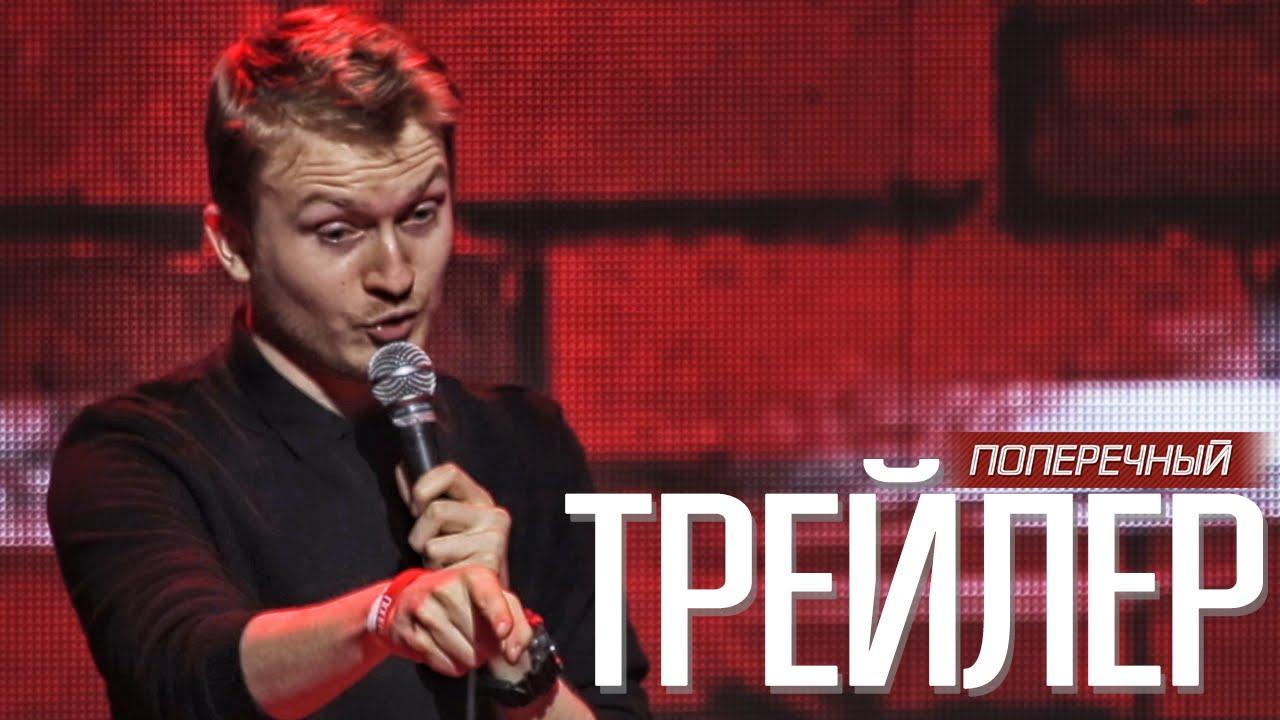 "STAND-UP Поперечного: ""Х_Й"" / (ТРЕЙЛЕР)"