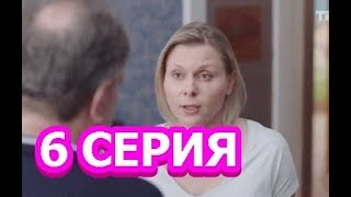 Ольга 3 сезон 6 серия - Полный анонс