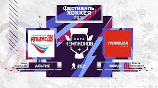 Альтис (Тюмень) – Победа (Тольятти) | Лига Чемпионов (9.05.21)