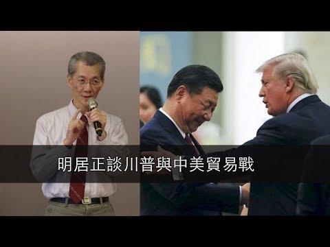 20190302優視焦點話題-明居正談川普與中美貿易戰