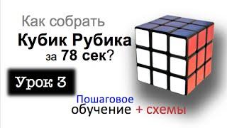 Урок 3. Как собрать кубик Рубика за 80 секунд? Самое лучшее обучение. (4 часть из 7) Максим научит.