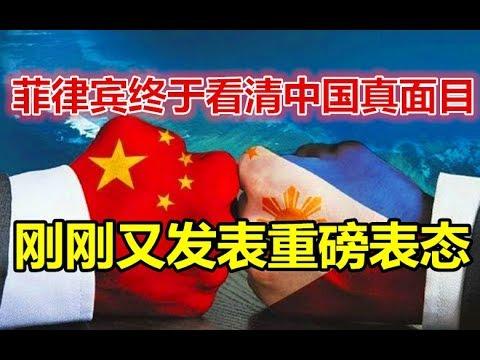 菲律宾终于看清中国真面目,刚刚又发表重磅表态