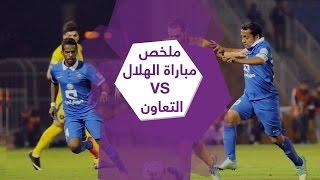 ملخص مباراة الهلال والتعاون 4-2 بالجولة 15 من دوري جميل
