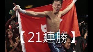 【21連勝】曹星如「世界一哥」 vs 向井寛史 8回合 TKO!! 香港拳擊 Hong Kong Boxing Rex Tso vs むかい ひろふみ Hirofumi Mukai 21 Wins