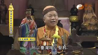 【恭讚王禪老祖教主天威讚偈77】| WXTV唯心電視台