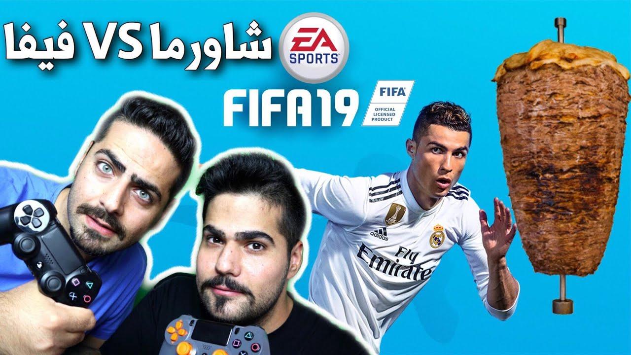 تحدي شاورما لحم VS فيفا ١٩ FIFA19 Challenge