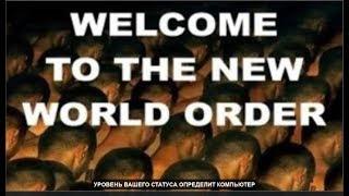 Началась эпоха Нового Мирового Порядка:УРОВЕНЬ ВАШЕГО СТАТУСА ОПРЕДЕЛИТ КОМПЬЮТЕР