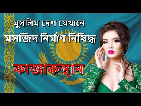 কাজাকস্থান // Kazakhstan Travel and Facts in Bangla