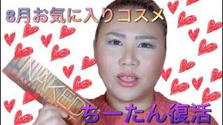 【8月お気に入りコスメ】久しぶりです(^^)今日から復活♡お気に入りの海外コスメから韓国コスメなど紹介♡