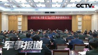 《军事报道》 20191209| CCTV军事