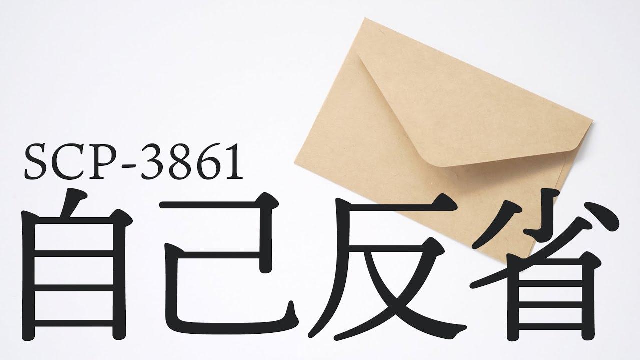 【SCP紹介】SCP-3861 自己反省【結月ゆかり】