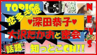 女優深田恭子さんと俳優大沢たかおさんが都内のダイニングバーで密会? ...