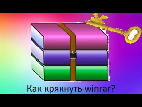 Как скачать и установить архиватор WinRAR на 32 и 64бит систему. Как крякнуть winrar?