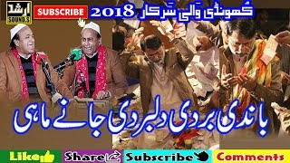 Baandi Bardi Tain Dilbar Di O Yaar Sher Ali Mehr Ali Qawwal Urss Khundi Wali Sarkar 2018