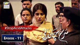 Surkh Chandni | Episode 11 | 16th July 2019 | ARY Digital Drama