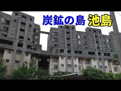 【廃墟・炭鉱】長崎県の池島を訪問