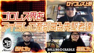 プロレス界をアイテムで牽引する ROLLING CRADLE 福島さん、HAOMINGの西村さんが登場! ーーーーーーーーーーーーーーーーーーーーーーーーーーーーーーー ...