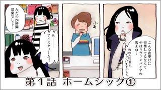 となりのヴァンパイアさん 第1話 ホームシック① 【コミックス1~2巻発売中!!】