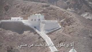 Kutipan Qasidah Amidduna Madad Ya Ali Ba'alawi