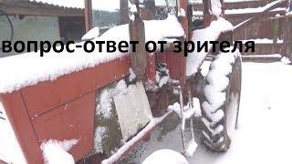Вопрос - ответ. О тракторных заводах. Дед про трактор.