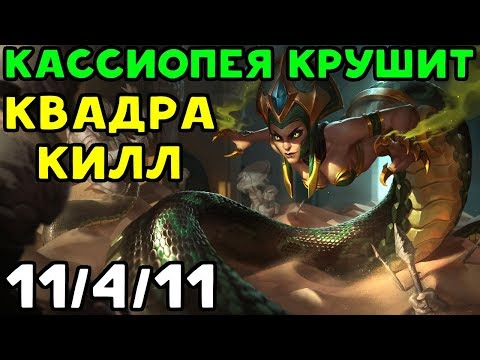 видео: ТОПОВЫЙ КВАДРАКИЛЛ КАССИОПЕИ | league of legends