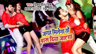 Vishwjeet Vishu का दमदार VIDEO SONG 2018 Jagha Milega To Paas Diya Jayega Bhojpuri Hit Songs New