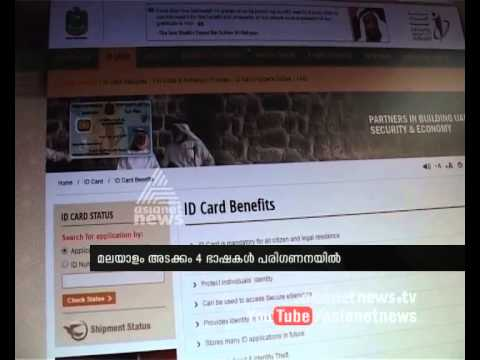 Emirates Identity Authority website finding on new language  :Asianet Gulf News