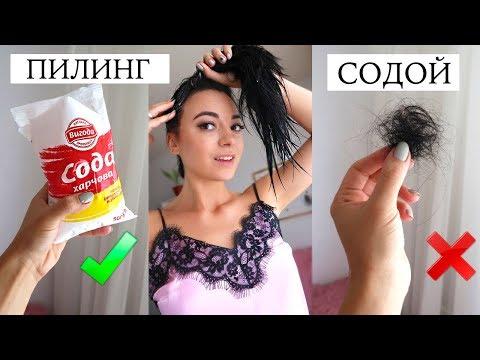 Как очистить кожу головы от ороговевшей кожи в домашних условиях