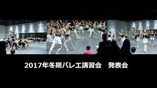 dls冬期バレエ講習会2017 クラシックバレエクラス