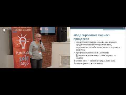 Моделирование бизнес-процессов: методы и инструменты