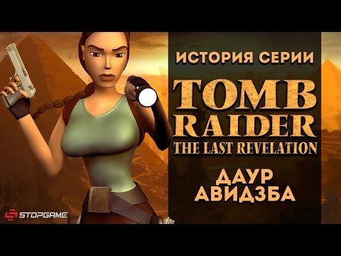 История серии. Tomb Raider, часть 4