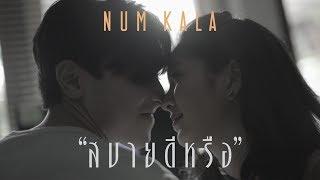 """หนังสั้นประกอบเพลง """"สบายดีหรือ"""" - NUM KALA「Short Film」"""