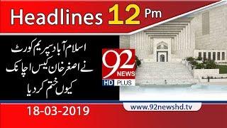 News Headlines   12:00 PM   18 March 2019   92NewsHD