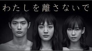 綾瀬はるかドラマ2016「わたしを離さないで」あらすじ(※ネタバレ注意)...