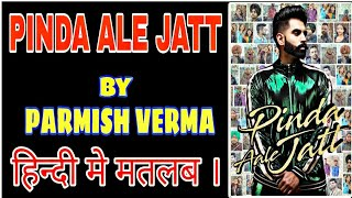 Parmish Verma | Pinda Aale Jatt Lyrics Meaning in Hindi | Desi Crew | Dil Diyan Gallan |