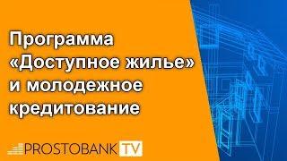 Доступное жилье и льготное молодежное кредитование в Украине
