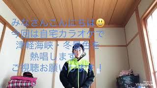 自宅カラオケ 小学五年生 『津軽海峡・冬景色』