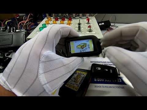Pantera SPX 2RSпрописка брелков в память сигнализации