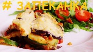 Запеканка, постные блюда рецепты, вегетарианские рецепты