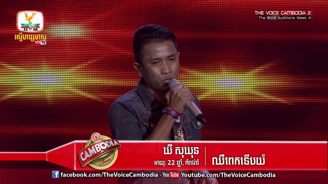 The Voice Cambodia - ឃី សុឃុន - ឈឺពេកទើបយំ - 27 March 2016