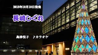 新曲『長崎しぐれ』島津悦子 カラオケ 2018年10月10日発売