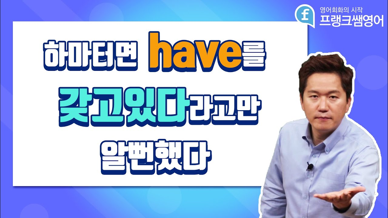 "Download 영어회화ㅣ""갖고있다""와 ""have""의 의미가 다르다? 영어기초탈출!"
