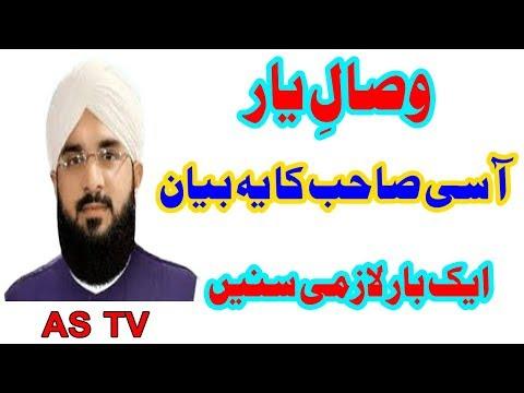 Visaale Yaar By Hafiz Imran Aasi 2019 | Heart Touching By Imran Aasi !! AS TV
