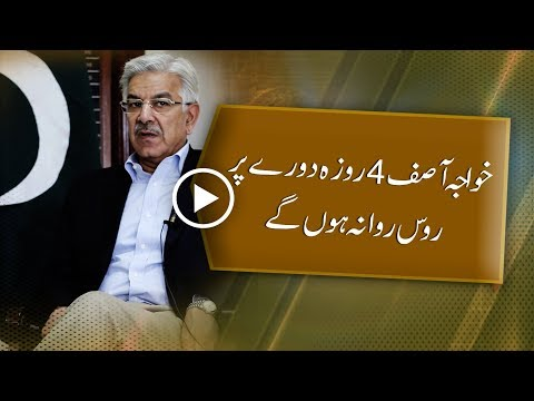 CapitalTV;  Foreign Minister Khawaja Asif to visit Russia today