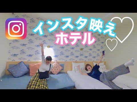 【ルームツアー】女子会に絶対使えるインスタ映えホテル!