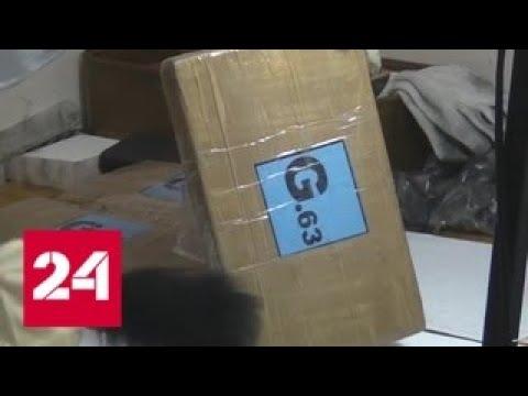 Бананы, погоня и таран: в Петербурге изъят кокаин на полмиллиона рублей - Россия 24