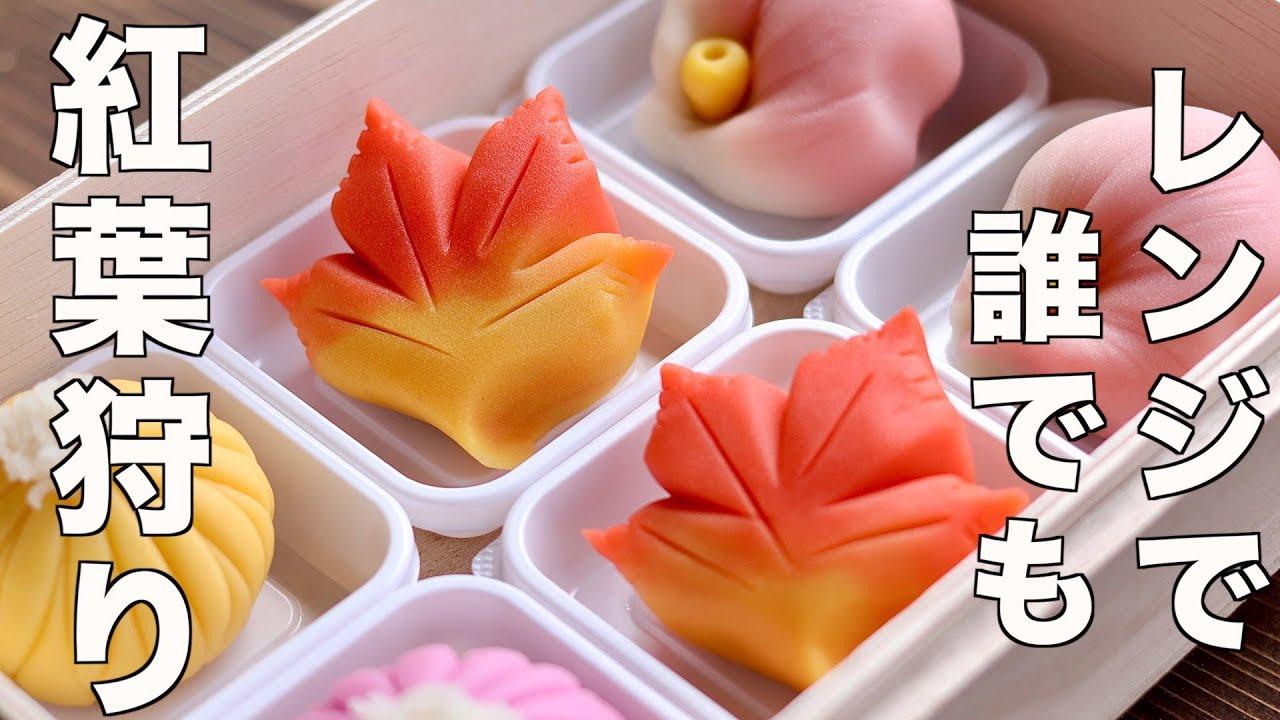 【専門道具必要なし】和菓子職人が世界一初心者に分かりやすく紅葉の練り切りの作り方を教えます