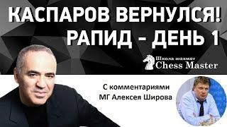 Каспаров в Grand Chess Tour! Рапид - День 1. Школа Шахмат ChessMaster. МГ Алексей Широв