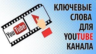 Как подобрать ключевые слова канала YouTube. Семантическое ядро YouTube-канала