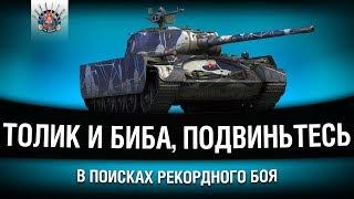УЛЬТРАПОТ - ИЩЕМ ТОПОВЫЙ БОЙ НА Т-44-100 (Р)